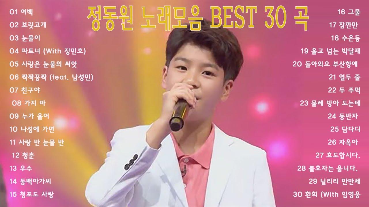 정동원노래모음 – 정동원 노래모음 BEST 30 곡 – 정동원노래모음 #정동원, 여백,신동