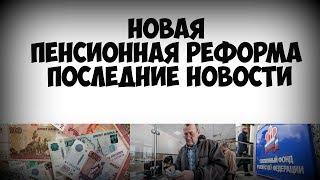 Новая пенсионная реформа последние новости