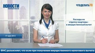 видео Налоговый вычет при покупке жилья без отделки