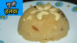 sooji halwa | how to make sooji halwa | Perfect Desi Ghee sooji Halwa | rava sheera recipe
