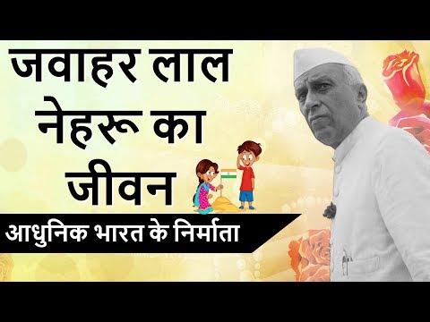 जवाहरलाल नेहरू का जीवन - आधुनिक भारत के निर्माता Biography of Jawaharlal Nehru - India