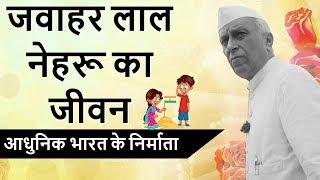 जवाहरलाल नेहरू का जीवन - आधुनिक भारत के निर्माता Biography of Jawaharlal Nehru - India's First PM