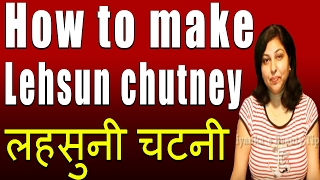 Lehsun Chutney (garlic Sauce/indian Relish)