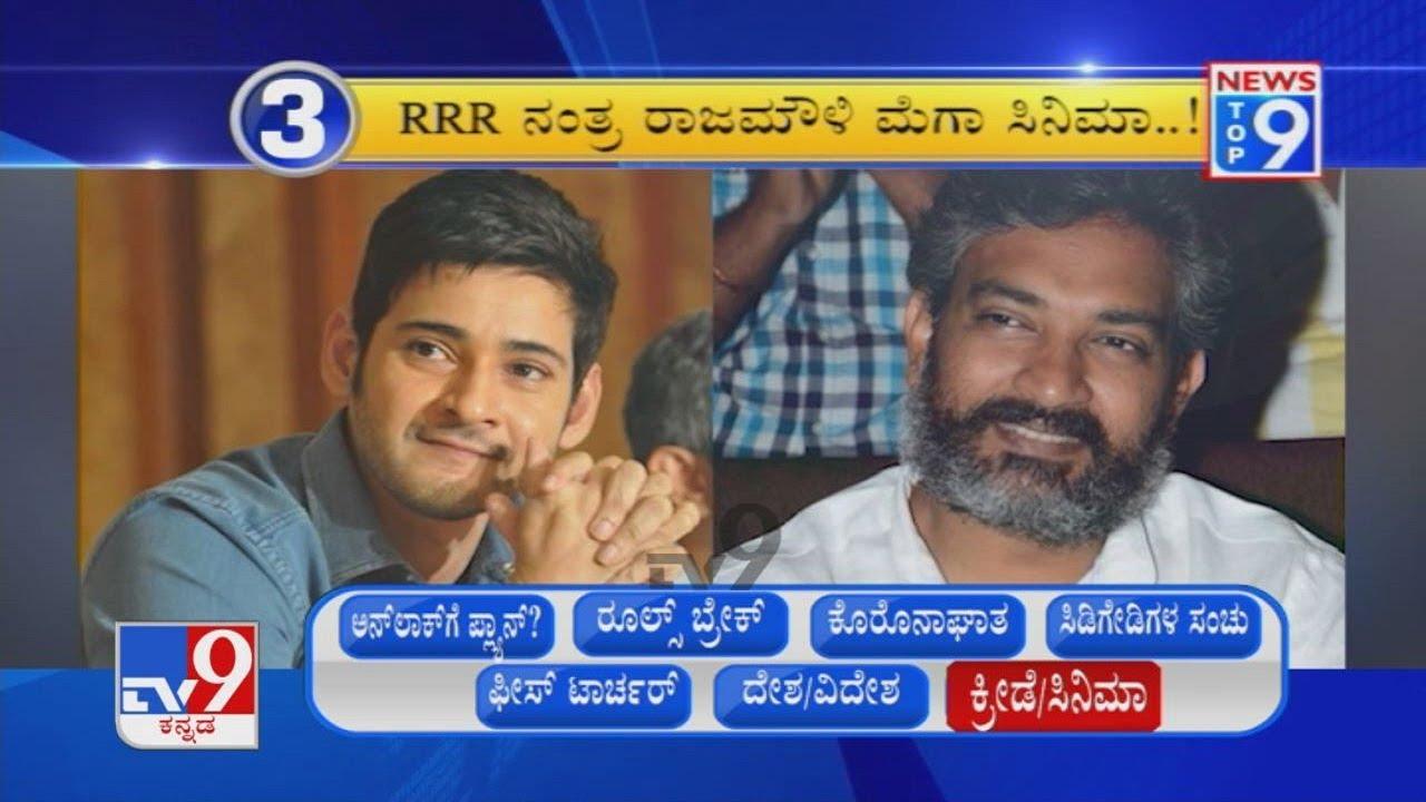 News Top 9: Karnataka Unlock, Political, Jarkiholi CD Case, National Top Stories (08-06-2021)