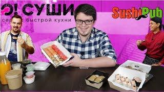 Доставка О!Суши от Виталия ПОКАШЕВАРИМ и Виктора Бурда (SushiPub) | Обзор доставки РОЛЛОВ и СУШИ