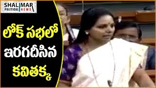 TRS MP Kavita Excellent Speech In Loksabha || Parliament Budget Session || Shalimar Political News