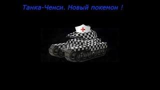Tanki Online. Покемон Ченси в Танках. ШОК. Прокачка на урон 7000 за выстрел! №2