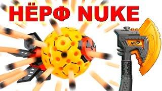 НЁРФ НУК - БОМБА 80 пуль / NERF NUKE 80 darts
