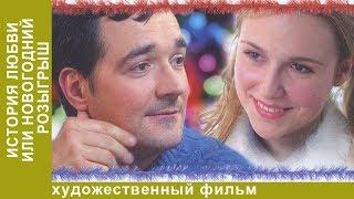 История любви, или Новогодний розыгрыш. Фильм. Комедийная Мелодрама
