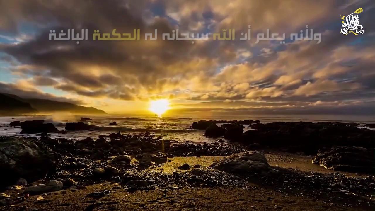 الشرح المختصر لأسماء الله الحسنى ، (الحكيم)