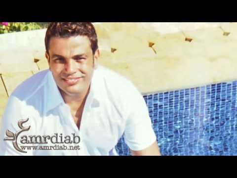 Amr Diab  Hekayaty عمرو دياب - حكاياتى اللى أنا عشتها