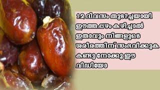 12 ദിവസം തുടർച്ചയായി ഈത്തപ്പഴം കഴിച്ചാൽ ഇതാവും നിങ്ങളുടെ ശരീരത്തിന് സംഭവിക്കുക/Malayalam health tips