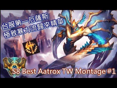 【Nye】從零到台服第一厄薩斯 極致暴力流歸來精華  S8 Montage #1 (Challenger Best Aatrox TW)