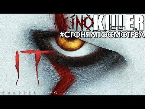 """Обзор фильма """"Оно 2"""" [#сгонялпосмотрел] - KinoKiller"""
