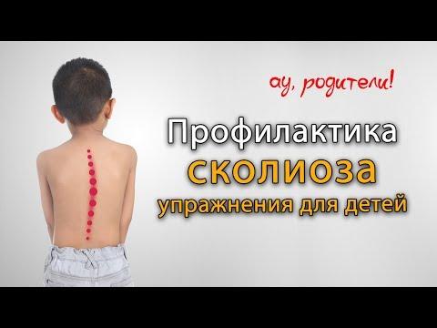 Сколиоз позвоночника у детей лечение в домашних условиях