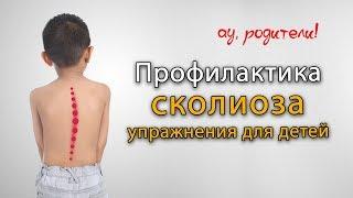 Профилактика детского сколиоза. Упражнения при сколиозе дома и в зале