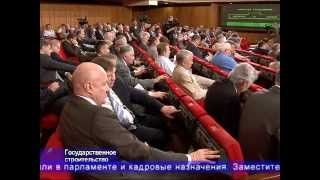 Государственное строительство в Крыму идёт полным ходом(Депутаты Госсовета в ходе очередной сессии принимали важные решения., 2014-05-22T06:32:53.000Z)