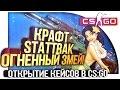 КРАФТ STATTRAK AK-47 ОГНЕННЫЙ ЗМЕЙ! - МОЯ ДЕВУШКА ТАЩИТ! - ЭПИЧНОЕ ОТКРЫТИЕ КЕЙСОВ В CS:GO!