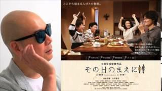 ライムスター宇多丸が、大林宣彦監督の映画「その日のまえに」を絶賛し...