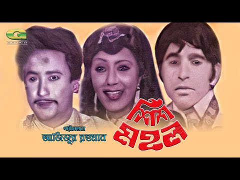 Bangla Old Movie | Shish Mohol | HD1080p || ft Rozina | Sattar | Javed | Nishat