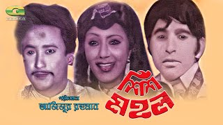 Bangla Old Movie | Shish Mohol | HD1080p || Ft...