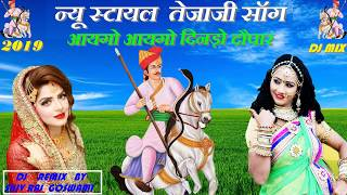 Gambar cover Aayego Dindo Dopar - Sunda Ram Latest Rajasthani Marwadi Dj mix Song-Veer Tejaji New song 2019
