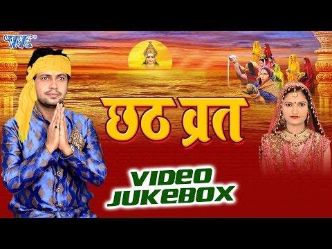 छठ व्रत - Chhath Brat - Video JukeBOX - Ajeet Anand - Bhojpuri Chhath Geet 2016 new