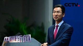 [中国新闻] 中国外交部:美应以开放心态看待中国发展   CCTV中文国际