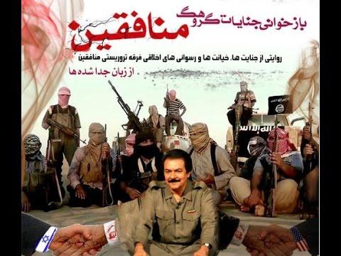 Mojahedin Khalq Rajavi cult exposed Feb 2015
