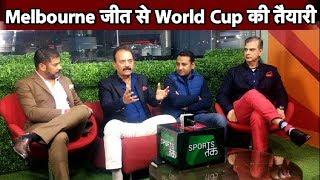 AAJ KA AGENDA: Melbourne के रास्ते मिल गई है World Cup जीत की चाबी? | Sports Tak| Vikrant Gupta