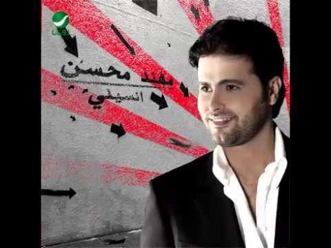 Muhanad Muhsen ... Wafeet   مهند محسن ... وفيت