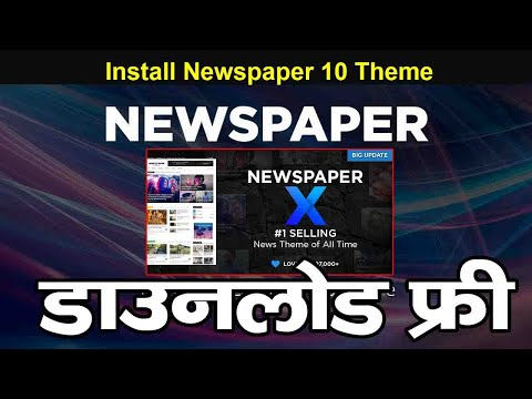 How To Install Newspaper 10 Theme In Wordpress In Hindi | Newspaper Theme Free Download
