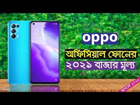 All Oppo Update Phone Price In Bangladesh 2021  