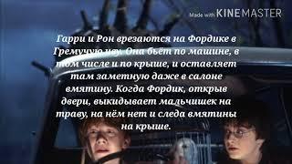 Гарри Поттер тайная комната . Несоответствия в книге и фильме. Ляпы и недочёты