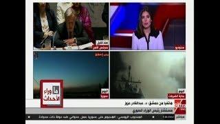 المواجهة  هل غادر بشار الأسد سوريا بعد القصف.. مستشار رئيس الوزراء السوري يجيب