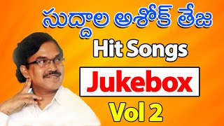 Suddala Ashok Teja Hits - Telugu Folk Songs - Telangana Folk Songs - Telugu Janapada Video Songs