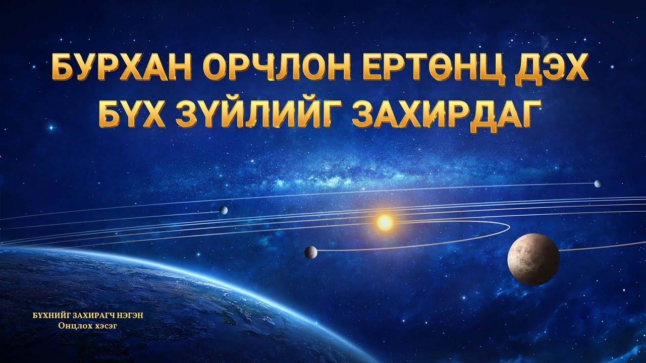"""""""Бүхнийг Захирагч Нэгэн"""" хэмээх Христийн чуулганы баримтат киноны хэсэг: Бурхан орчлон ертөнц дэх бүх зүйлийг захирдаг"""