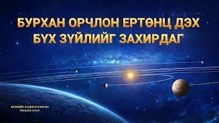 """""""Бүхнийг Захирагч Нэгэн"""" баримтат киноны клип: 1 Бурхан орчлон ертөнц дэх бүх зүйлийг захирдаг"""