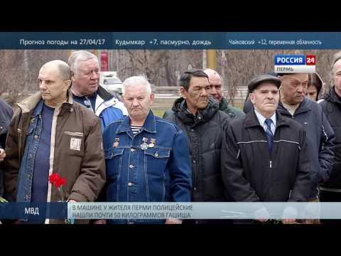 В Перми почтили память ликвидаторов Чернобыльской аварии