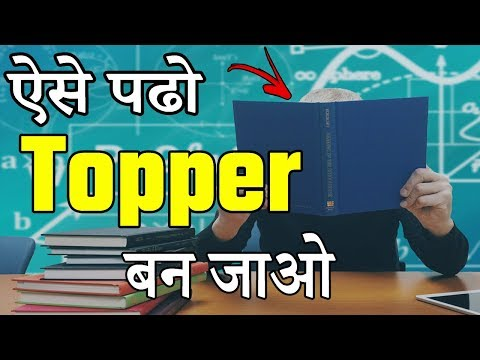 How to Top 12th Class, Topper Student Time Table, Topper कैसे बने || Student Motivational Video