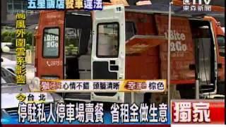 [東森新聞]500萬行動餐車 停車場違賣餐 可開罰
