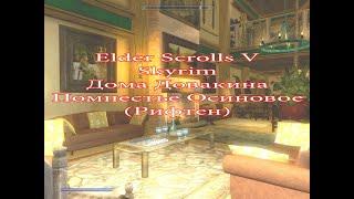 Skyrim. Mod Aspen Manor