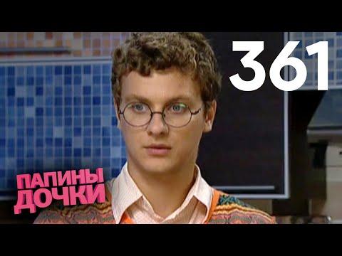 Папины дочки | Сезон 18 | Серия 361