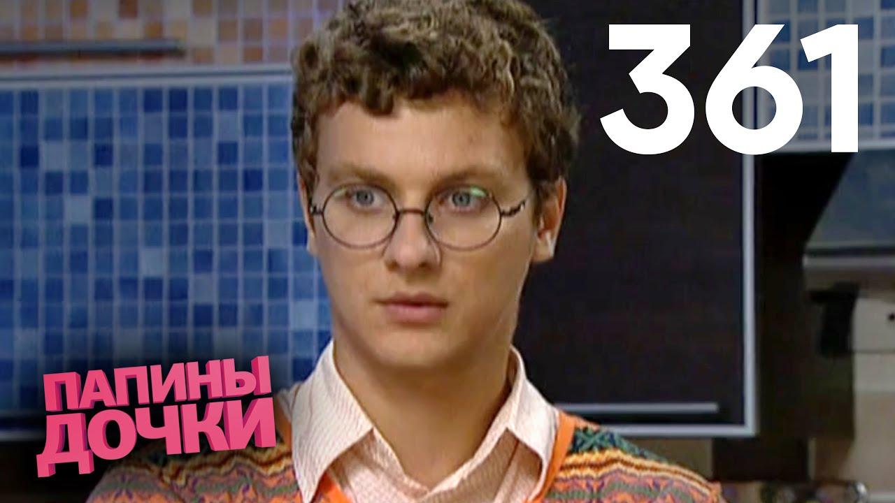 Download Папины дочки   Сезон 18   Серия 361