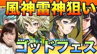 【パズドラ】風神雷神狙いのゴッドフェスpart.1&part.2
