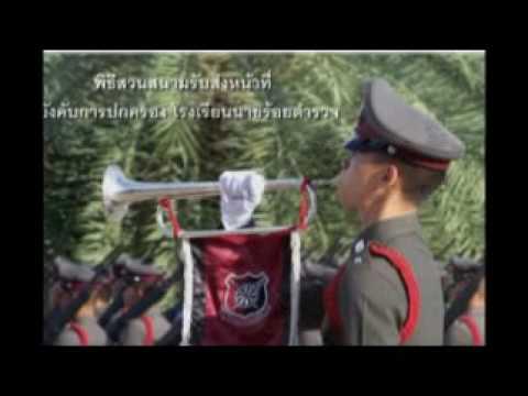 โรงเรียนนายร้อยตำรวจ thai police cadet