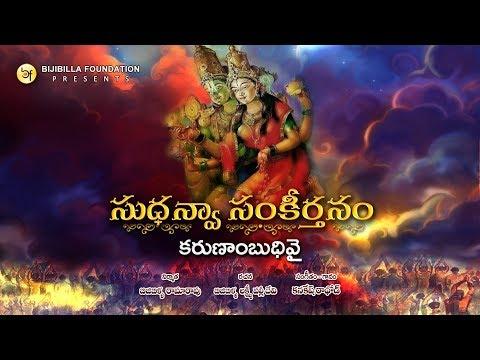 Karunaambudhivai - Kanakesh Rathod