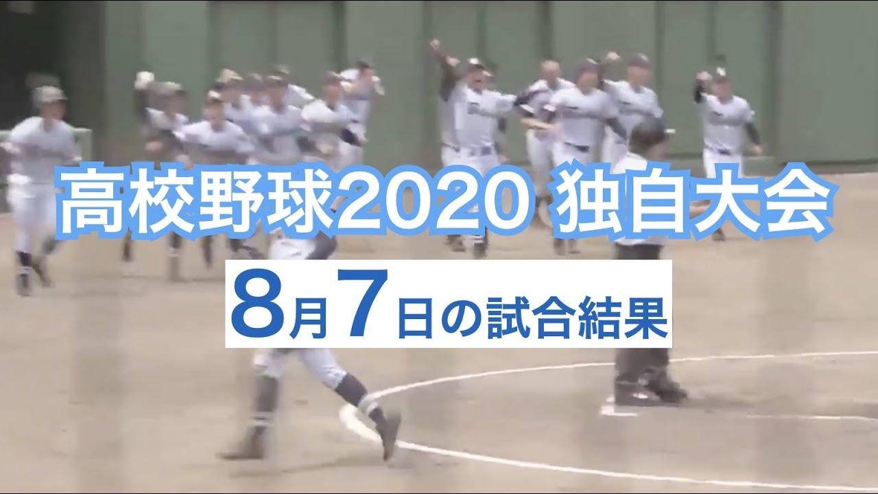 高校野球2020 全国都道府県独自大会の試合結果(8月7日)