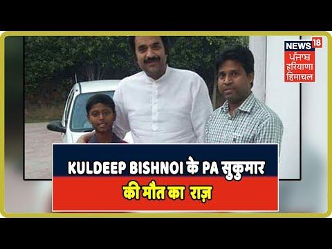 Kuldeep Bishnoi के PA सुकुमार की मौत का राज़ ! Big Bulletin On Haryana Latest News