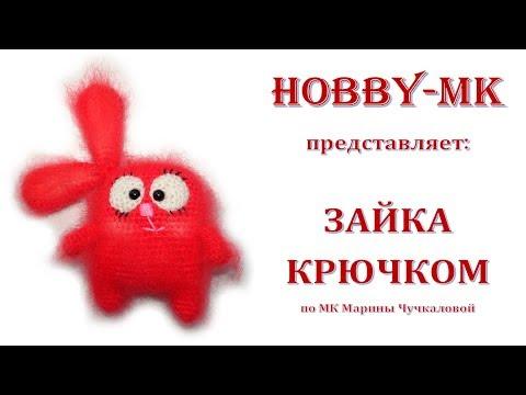 Зайка из мохера по МК Марины Чучкаловой